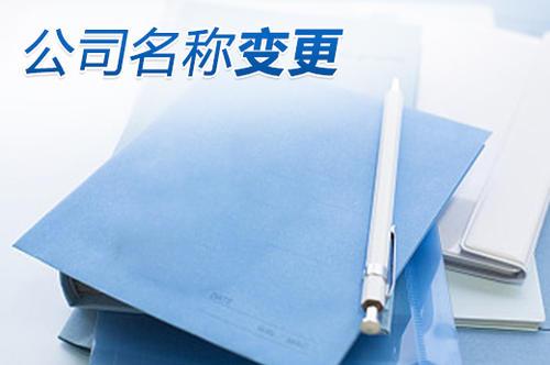 上海公司变更地址选用哪种方式比较简单?