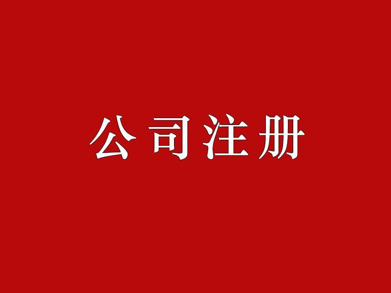 上海公司变更步骤哪些问题是需要了解的?