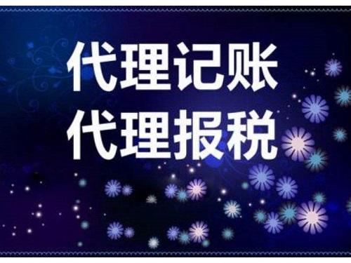 企业需了解上海代理记账公司处理财税工作的具体步骤