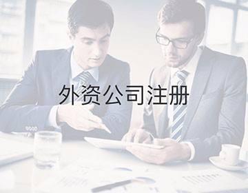 上海外资注册公司费用