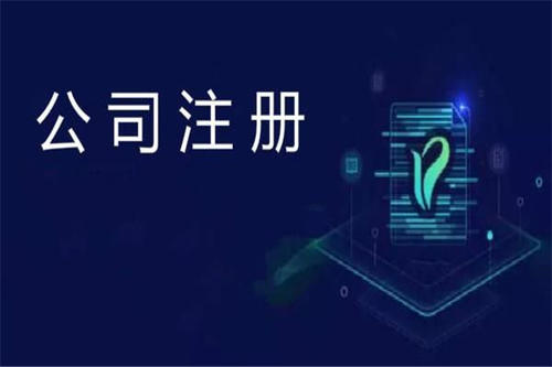 上海公司经营范围变更流程:都需要做哪些工作