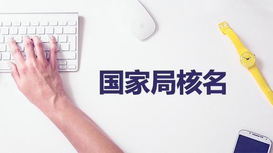 青浦商标注册