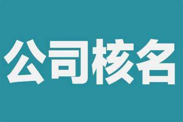 上海公司名称变更如何做 哪些工作比较重要