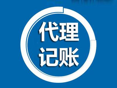 关于上海代理记账 流程和价格都是需要关注的问题