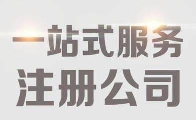 在上海公司注册过程中应注意这三点