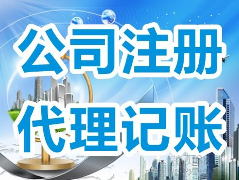 上海代理记账为什么建议不选择低价代理服务?
