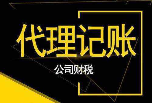 上海代理记账有哪些好处?
