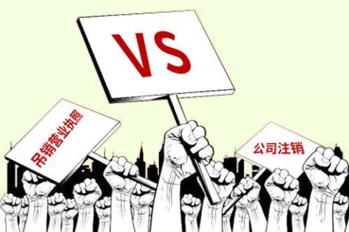 上海公司注销异常行为处罚是什么?