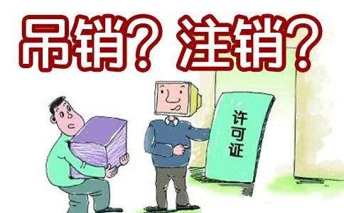 上海公司注销代办流程是什么?