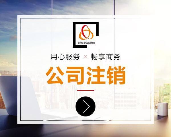上海公司注销手续办理需要满足的要求是什么?