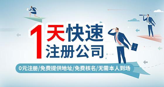 上海公司注册后需要领取哪些证书?