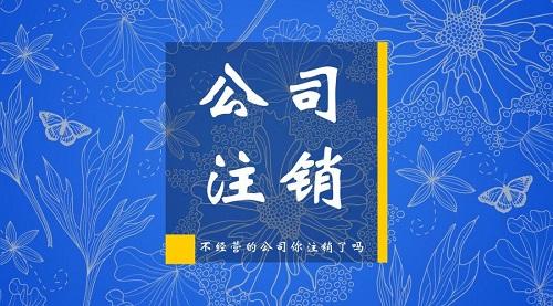 上海公司注销应注意哪些风险及规避方法