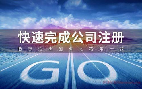 上海公司注册哪些小细节需要大家注意?
