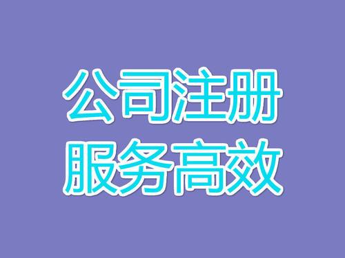 上海公司注册流程和费用是怎样的?