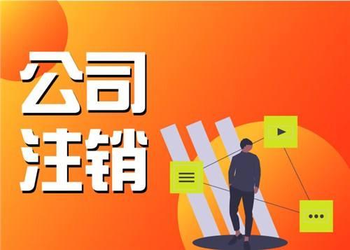上海公司注销营业执照需要本人去现场亲自办理吗?