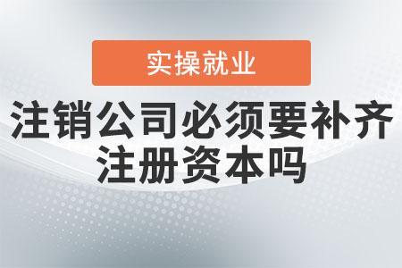 上海公司注销、撤销、吊销有什么区别?都有什么后果?