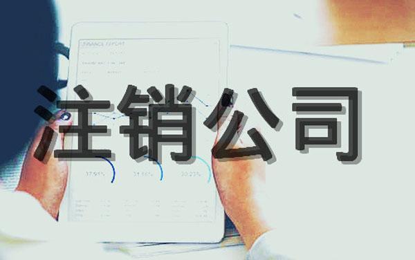 上海公司疑难注销需要注意什么?