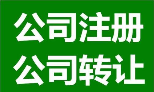 上海公司注册后应该注意的问题是什么?