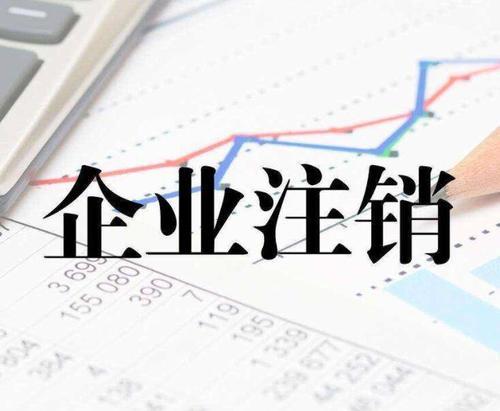 新企业怎么注销公司?上海公司注销流程是什么?