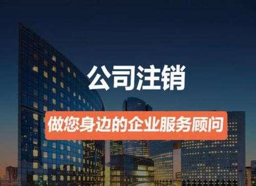 上海注销公司有股东不同意注销怎么办?还能办理注销流程吗?
