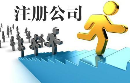 上海公司注册登记办理的流程及材料