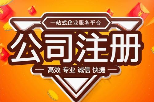 上海公司注册代理注册公司有什么优势?