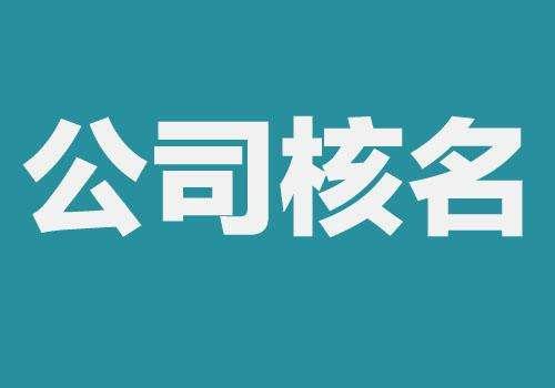 上海公司注册好后要变更名称怎么办理?